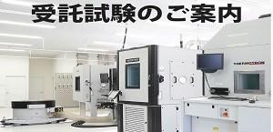 恒温槽・恒湿槽・環境試験装置・振動試験機を用いた受託試験のご案内