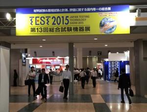 恒温槽・恒湿槽・環境試験装置の展示会HP-TEST2015-0