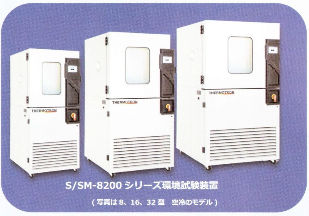SSM-8200 シリーズ 環境試験装置